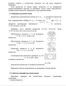"""""""Элементы дискретной математики"""", контрольная работа на заказ"""
