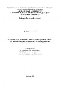 """Курсовая по предмету """"Моделирование бизнес-процессов"""" на заказ"""