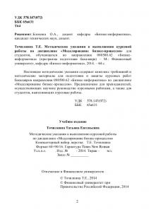 """Курсовая на тему """"Моделирование бизнес-процессов"""" для студентов ВЗФЭИ"""