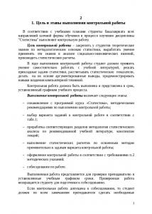 Obshaya_Teoria_Statistiki_2