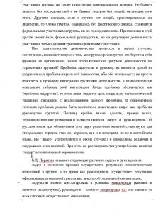 Opredelenie_Neformalnyh_Liderov_2