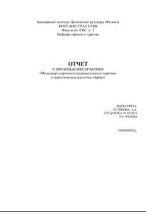 Otchet_po_Praktike_Turizm_1
