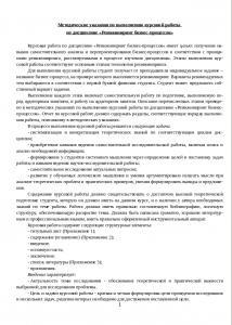 Reingering_Biznes_Proektov_1