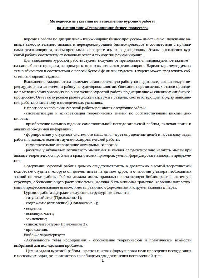 Курсовая работа по теме Реинженеринг бизнес проектов в  reingering biznes proektov 1 Курсовая работа