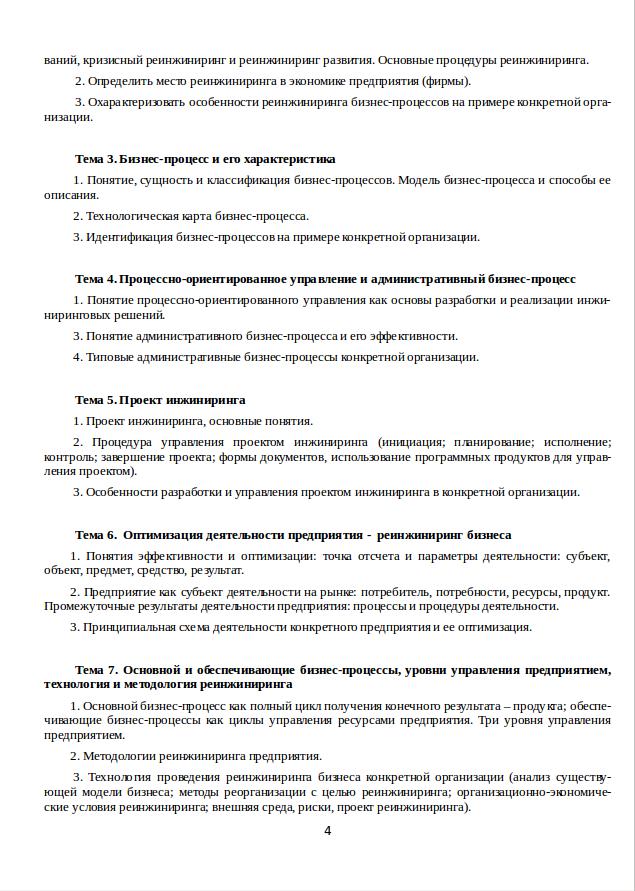 Курсовая работа по теме Реинженеринг бизнес проектов в  reingering biznes proektov 2 Курсовая