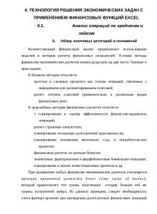 """Контрольная по теме """"Решение финансово-экономических задач посредством Exel"""" на заказ"""