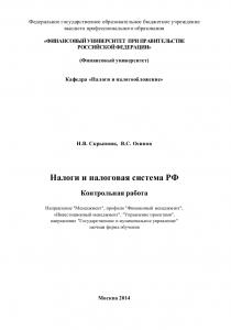"""Контрольная работа на тему """"Налоговая система в РФ"""" на заказ"""