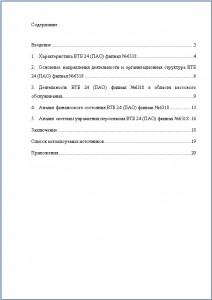 Отчет учебной практики ВГУ по управлению персоналом