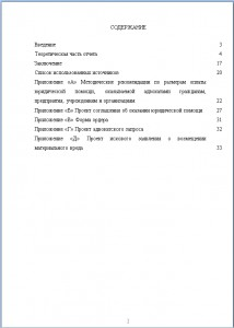 Учебная практика ВГУ по юриспруденции (по праву)